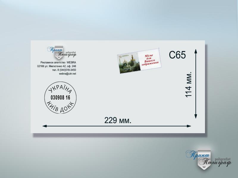 конверт С65